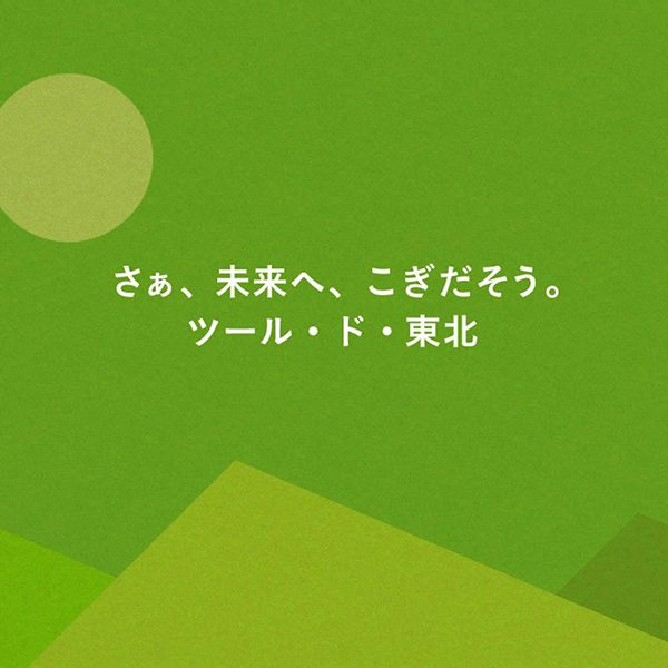 TOUR DE TOHOKU Tether WEB